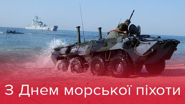16 листопада в Україні відзначають День морської піхоти