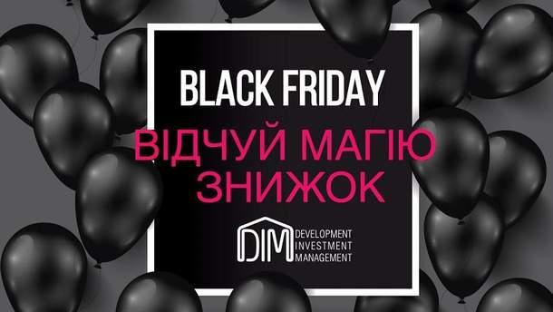 Blak Friday від групи компаній DIM