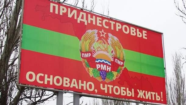 Придністров'я і Росія