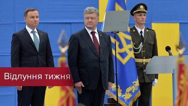 Польша и Украина: почему не стоит драматизировать обострение между странами-соседями