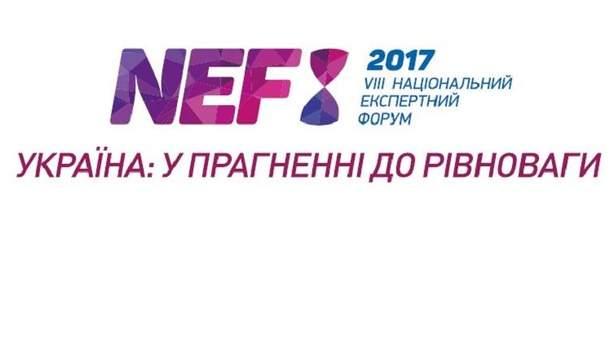 Національний Експертний Форум Інституту Горшеніна