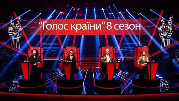 """""""Голос країни"""" 8 сезон"""