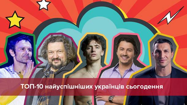 Міжнародний чоловічий день  10 найуспішніших чоловіків України 5d81ea8bfa829