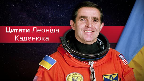 Річниця польоту Каденюка у космос : цитати українця про Всесвіт, які надихають