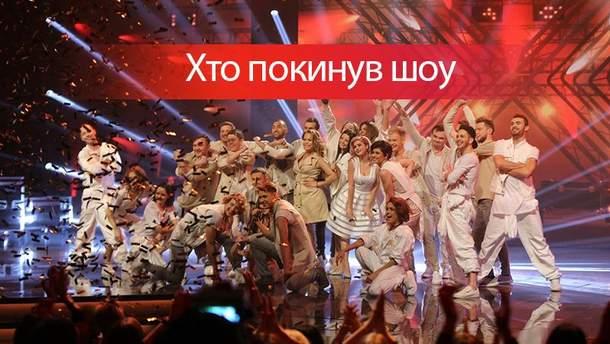 Х-фактор 8 сезон 12 випуск: Остап Скороход покинув шоу
