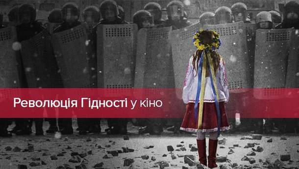 День гідності та свободи: 5 фільмів про Євромайдан