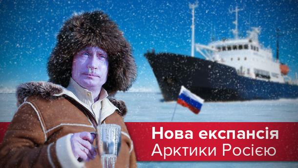 """Навіщо Путіну розширення """"арктичної експансії""""?"""