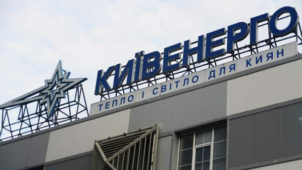 """Шахраї надсилають листи клієнтам """"Київенерго"""""""