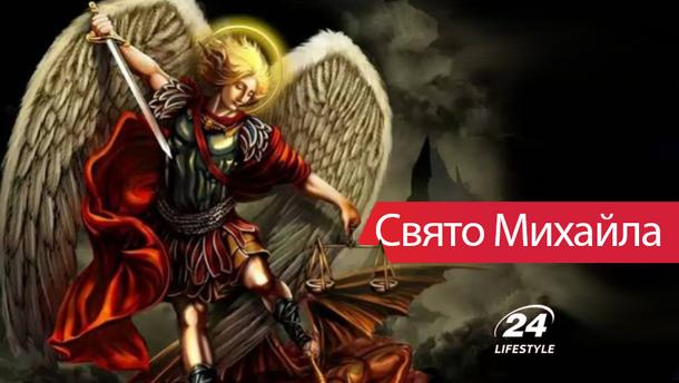 Свято Михайла в Україні 2018: що не можна робити 21 листопада