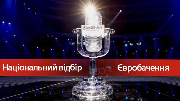 Национальный отбор на Евровидение 2018 в Украине: дата