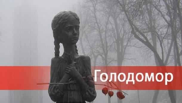 24 ноября – День памяти жертв Голодомора
