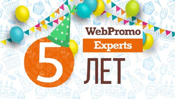 Академии Интернет-маркетинга WebPromoExperts исполнилось 5 лет