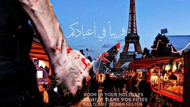 Терористи погрожують нападами у Європі на різдвяні ярмарки