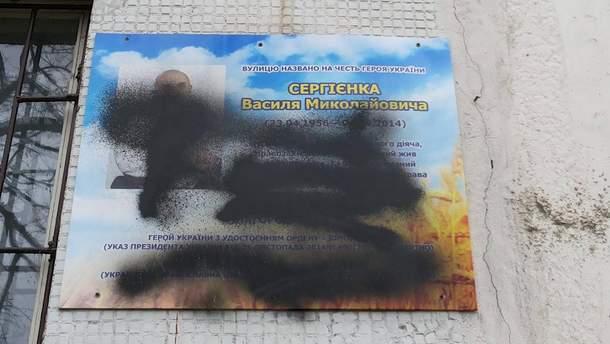 Сплюндрована меморіальна дошка у Запоріжжі