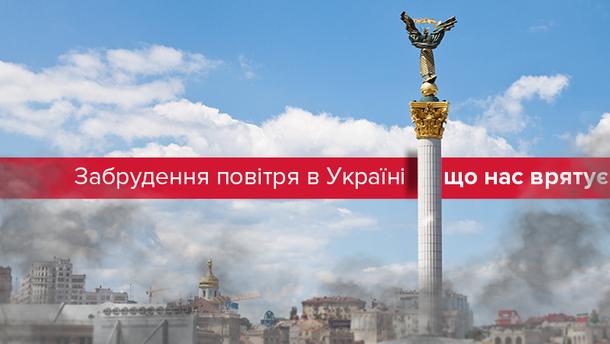 Как Украине бороться за чистый воздух