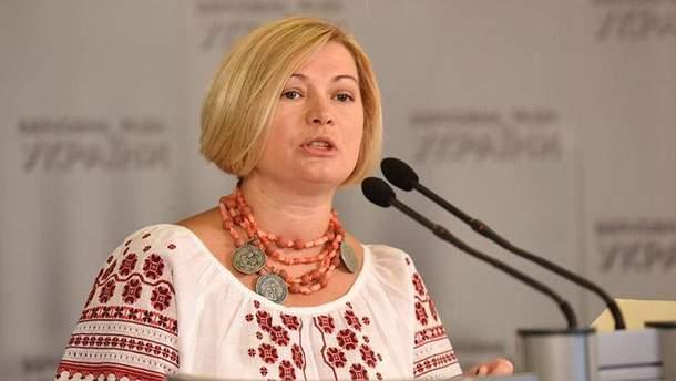 Геращенко прокомментировала заявление Ягланда