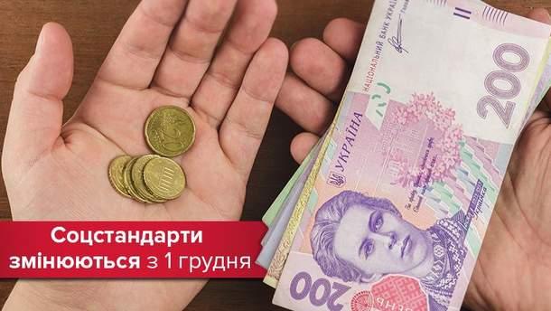 На скільки зростуть соціальні виплати в Україні з 1 грудня