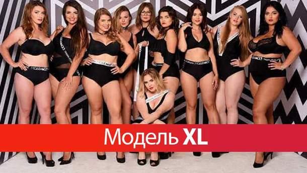 Модель XL 5 випуск онлайн