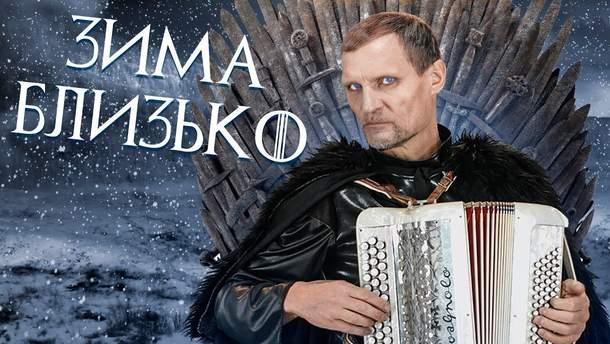"""Олег Скрипка та """"Чоткий паца"""" виконали інтернет-хіт про надвисокі ціни на опалення"""