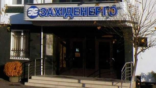 """ДТЭК объявил об обязательном выкупе акций """"Захидэнерго"""""""