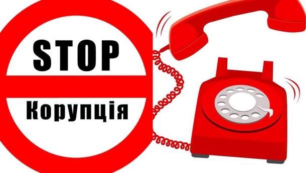 Повідомити про корупцію: номер телефону НАЗК