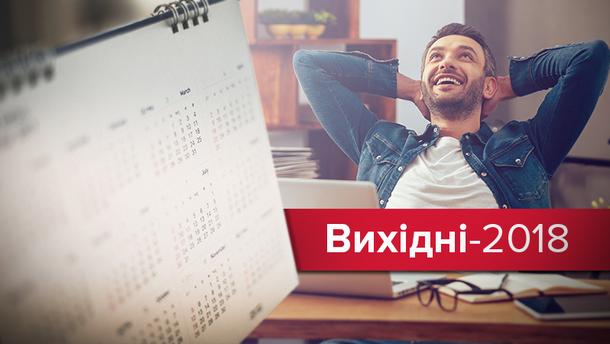 Календар вихідних 2018 в Україні