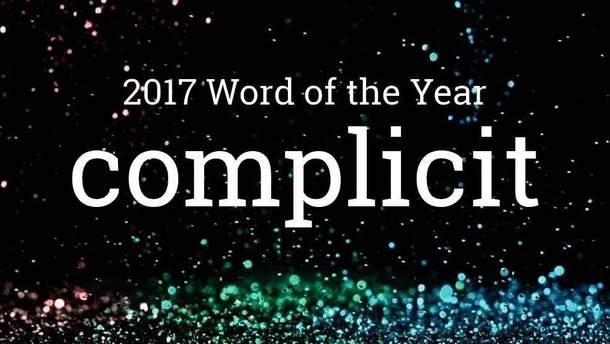 Слово 2017-го