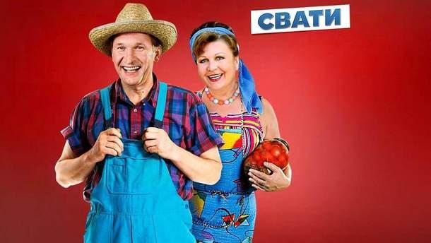 """Українські знаменитості проти заборони серіалу """"Свати"""""""