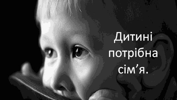 Украине без сирот  – быть