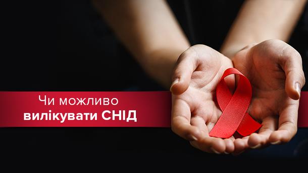 ВІЛ/СНІД