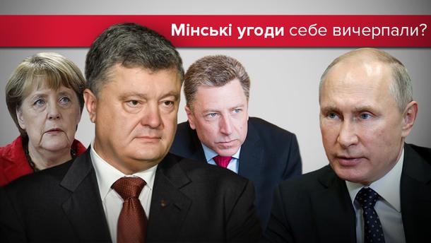 Чем можно заменить не действенные соглашения по Донбассу?