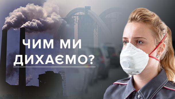 Забруднення повітря в Україні: у чому небезпека та які причини смогу