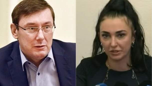Юрій Луценко, Діна Пімахова