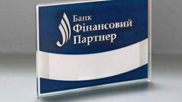 """Банк """"Фінансовий партнер"""" припиняє свою роботу"""