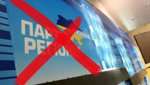 """""""Регионалы"""" готовят протесты в Киеве"""