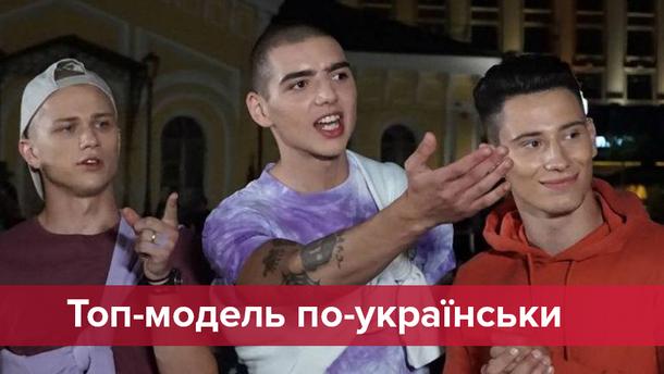Топ-модель по-украински 4 сезон 14 выпуск