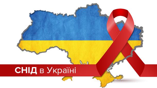 СПИД в Украине