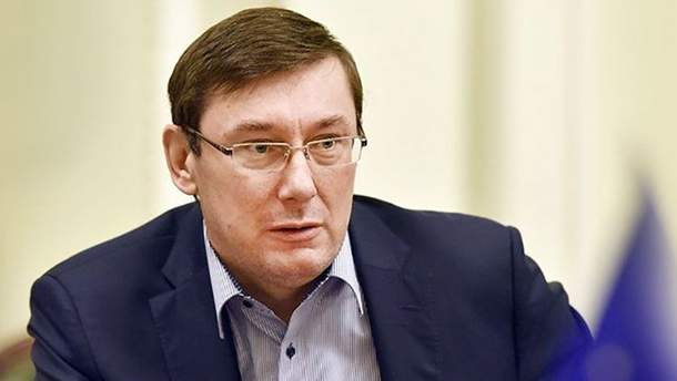 Генпрокурор Юрий Луценко отчитался за 1,5 года работы