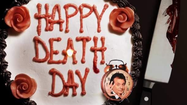 """""""Щасливий день смерті"""": прокинутись-померти-прокинутись"""
