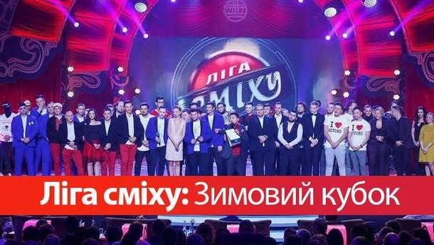 Лига смеха 3 сезон 15 выпуск Зимний кубок 2017