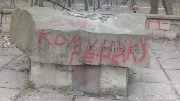 Знищили пам'ятник Юрію Великановичу