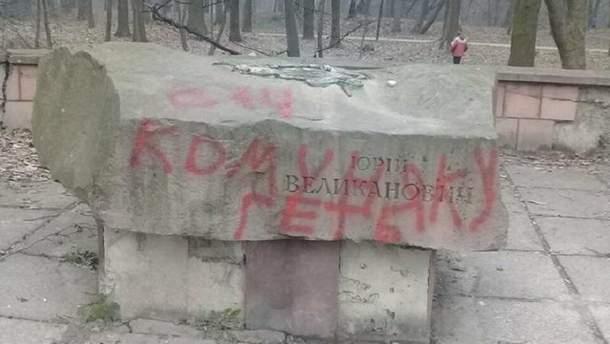 Уничтожили памятник Юрию Великановичу