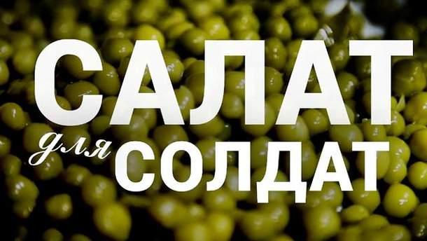 """Волонтерська акція """"Салат для солдат"""""""