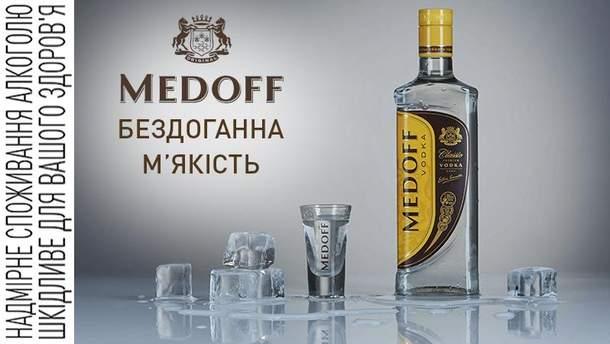 Мэдофф получил уже более 60 наград