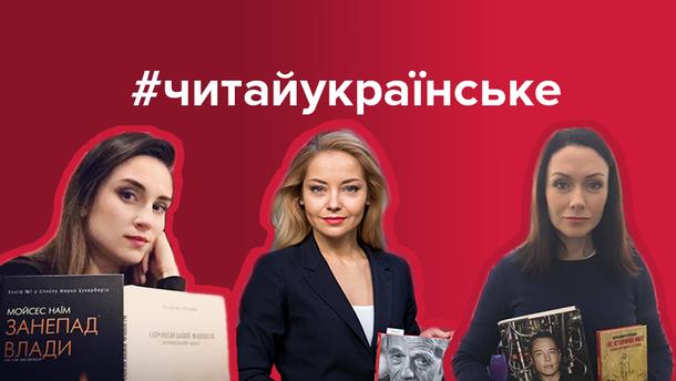 #ЧитайУкраїнське: ведучі 24 Каналу взяли участь у флешмобі