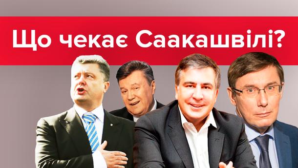 Задержание Михеила Саакашвили в Киеве 5 декабря