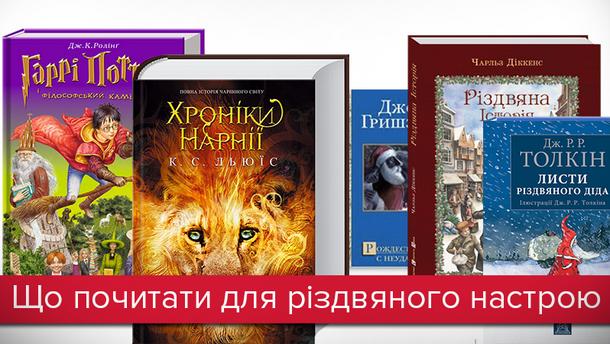 Книжки  на різдвяні свята