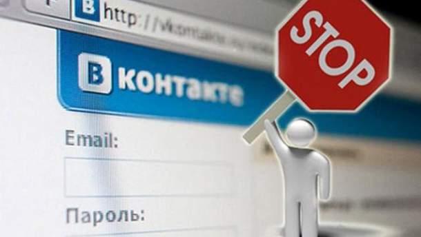 Доступ до ВКонтакте не заблокований у бюджетному комітеті ВР