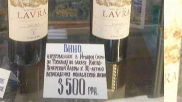 В Лавре продают вино – несколько тысяч бутылка