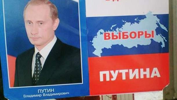 Вибори президента Росії-2018